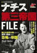 【バーゲン本】ムーSPECIAL ナチス第三帝国FILE