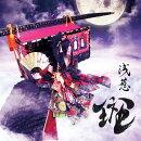 斑 (CD+DVD)