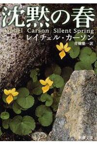沈黙の春改版