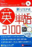 W>新Step式中学英単語2100音声データCD-ROM