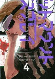 デッドマウント・デスプレイ(4) (ヤングガンガンコミックス) [ 成田良悟 ]