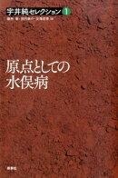 宇井純セレクション(1)