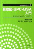 管理図・SPC・MSA入門