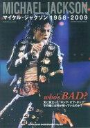 マイケル・ジャクソン1958-2009