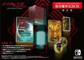 真・女神転生III NOCTURNE HD REMASTER 現実魔界化BOX  Nintendo Switch版