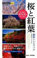 桜と紅葉撮影ハンドブック