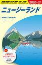 C10 地球の歩き方 ニュージーランド 2020〜2021 [ 地球の歩き方編集室 ]