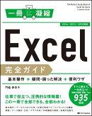Excel 完全ガイド【2016/2013/2010対応】 基本操作+助けて!解決+便利ワザ
