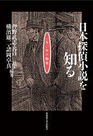 日本探偵小説を知る 150年の愉楽 [ 押野 武志 ]