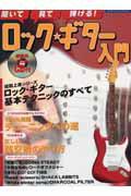 聞いて・見て・弾ける!ロック・ギター入門(〔2003年〕)