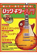 聞いて・見て・弾ける!ロック・ギター入門(〔2004年〕)