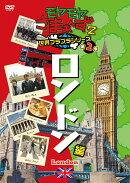 モヤモヤさまぁ〜ず2 世界ブラブラシリーズ 第2巻 ロンドン編