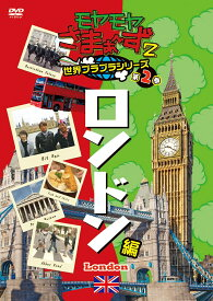 モヤモヤさまぁ〜ず2 世界ブラブラシリーズ 第2巻 ロンドン編 [ さまぁ〜ず ]