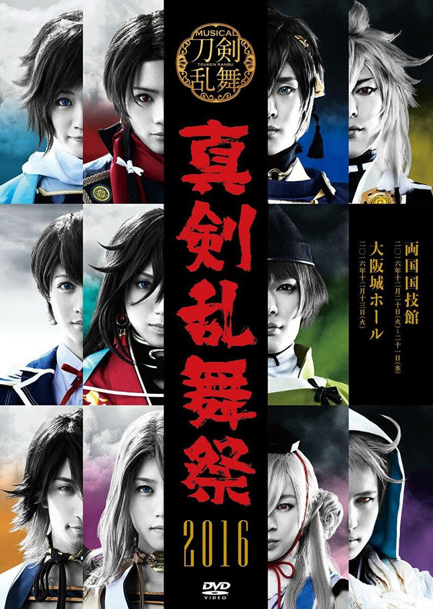 ミュージカル『刀剣乱舞』 〜真剣乱舞祭 2016〜 [ 黒羽麻璃央 ]