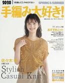 2020手編み大好き! SPRING&SUMMER
