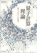 量子計算理論