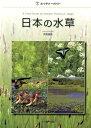 日本の水草 [ 角野康郎 ]