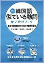 韓国語似ている動詞使い分けブック改訂版 豊富なイラストと解説で違いがわかる [ 河村光雅 ]