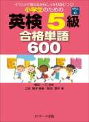 【謝恩価格本】小学生のための英検5級 合格単語600
