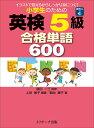 小学生のための英検5級 合格単語600 [ 植田 一三 ]