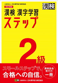 漢検 2級 漢字学習ステップ 改訂四版 [ 日本漢字能力検定協会 ]
