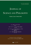 【POD】Journal of Science and Philosophy Volume 2, Issue 1 (March, 2019)