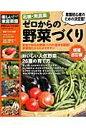 有機・無農薬ゼロからの野菜づくり増補改訂版 (Gakken mook)