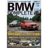 BMW COMPLETE(Vol.73) 特集:BMW注目のニューカマーに迫る! (NEKO MOOK LEVOLANT特別編集)