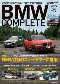BMW COMPLETE VOL.73 2019 AUTUMN