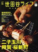 世田谷ライフMagazine(No.68)