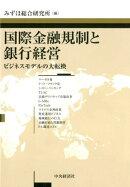 国際金融規制と銀行経営
