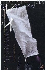 ユリイカ(6 2021(第53巻第6号)) 詩と批評 特集:レイ・ハラカミ