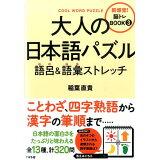 大人の閃き日本語パズル