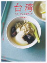 台湾スイーツレシピブック 現地で出会ったやさしい甘味 (料理の本棚) [ 若山曜子 ]