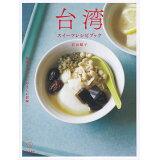 台湾スイーツレシピブック (料理の本棚)