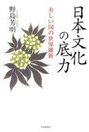【謝恩価格本】日本文化の底力