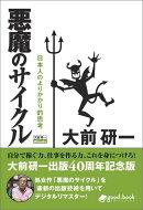 【POD】悪魔のサイクル 2013年新装版