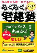 らくらく宅建塾(2017年版)