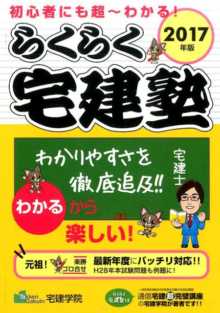 らくらく宅建塾(2017年版) [ 宅建学院 ]