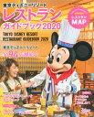 東京ディズニーリゾート レストランガイドブック 2020 (My Tokyo Disney Resort) [ ディズニーファン編集部 ]