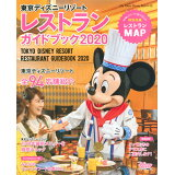 東京ディズニーリゾートレストランガイドブック(2020) (My Tokyo Disney Resort)