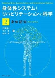 身体性システムとリハビリテーションの科学2 身体認知 [ 近藤 敏之 ]