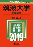 筑波大学(前期日程)(2019)