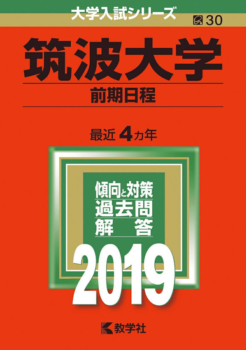 筑波大学(前期日程)(2019) (大学入試シリーズ)