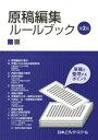 原稿編集ルールブック第2版 原稿を整理するポイント [ 日本エディタースクール ]