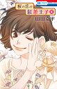 桜の花の紅茶王子 10 (花とゆめコミックス) [ 山田南平 ]