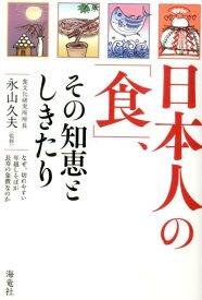 日本人の「食」、その知恵としきたり なぜ、切れやすい年越しそばが長寿の象徴なのか [ 永山久夫 ]