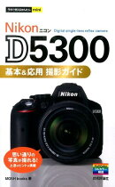 Nikon D5300基本&応用撮影ガイド
