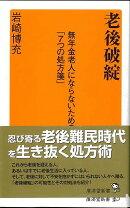 【バーゲン本】老後破綻ー廣済堂新書