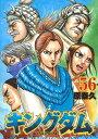 キングダム 56 (ヤングジャンプコミックス) [ 原 泰久 ]
